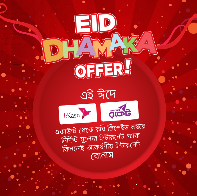 robi-Eid dhamaka offer
