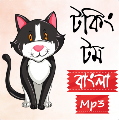 বাংলা টকিং টম mp3 - Tom Funny Talking Offline