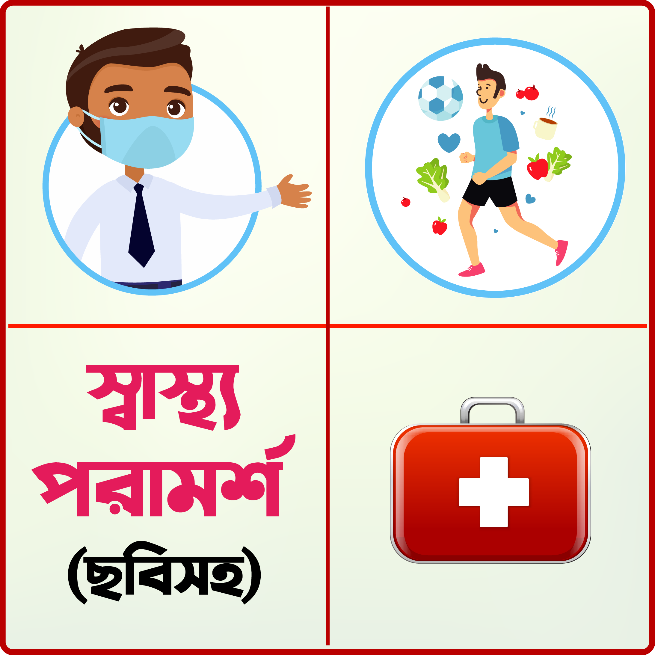ছবিসহ স্বাস্থ্য টিপস - Health Tips Bangla