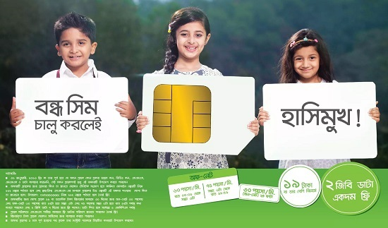 Teletalk Free Data