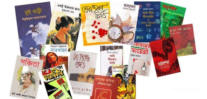 Bangla Books